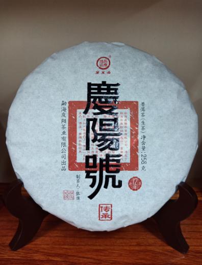 云南·庆阳普洱