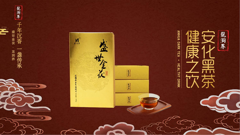 盛世金茯黑茶